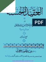 Al-Aqeeda-tul-Hasanah.pdf