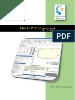 شرح برنامج Elite Chvac 8