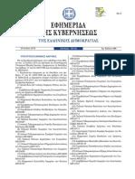 document-84.pdf