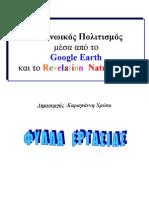 Senario Google Earh Minoan