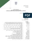 היערכות ישראל לרעידת אדמה