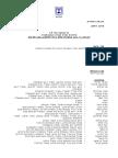 היערכות ישראל למתקפת סייבר וחשיבות ההגנה על תשתיות לאומיות