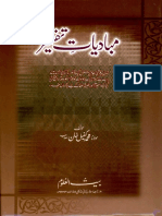 Mabadiat E Tafseer By Maulana Kafeel Khan.pdf