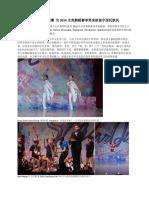 休斯顿华星璀璨 为2016全美舞蹈赛季带来浓郁中国民族风