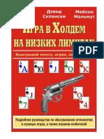 Игра в Холдем на низких лимитах.pdf