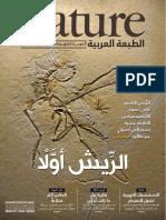 Nature Magazines