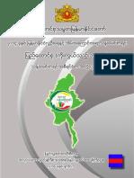 2014 Myanmar Census - Religious Population (Myanmar Version)