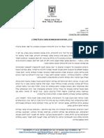 מכתב לשר החינוך בנושא הצהרת הרבנים בתמיכה בדברי הרב לוינשטיין - 21.7.2016