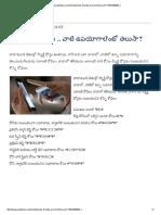Telugu.webdunia
