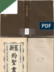 新舊約聖書 - 深文理 - 委辦譯本 (1908 光緒三十四年) High Wenli - Delegate's Version.pdf