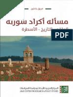 مسألة اكراد سورية الواقع - التاريخ - الاسطورة