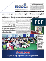 Myanma Alinn Daily_ 22 July 2016 Newpapers.pdf