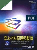 奈米材料原理與製備 Nanomaterial Science and Processing Technology