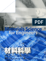 材料科學 Introduction to Materials Science for Engineers