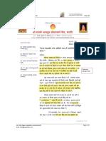 Series 65 - Kolhapur Shankaracharya Certificate