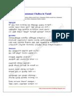 Hanuman Chalisa Lyrics In Tamil Font Hindu Literature Languages
