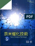 奈米催化技術