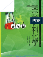 奈米材料化學 NANO MATERIALS CHEMISTRY
