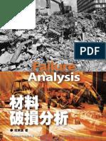 材料破損分析 Failure Analysis