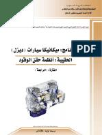 ميكانيكا سيارات - ديزل انظمة الحقن