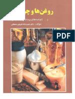 Farsi -Oils_Fats.pdf