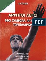 Άρρητοι Λόγοι - Θεοί Σύμβολα Αρχέτυπα Των Ελλήνων (Αλτάνη)