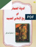 الدوله العثمانيه فى التاريخ الاسلامى الحديث