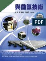 產氫與儲氫技術 The hydrogen production and storage technology