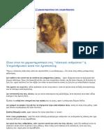 Αριστοτέλης ΤΑ 12 ΧΑΡΑΚΤΗΡΙΣΤΙΚΑ ΤΟΥ ΥΠΕΡΑΝΘΡΩΠΟΥ