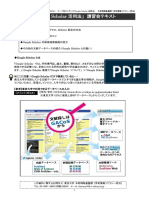 「Google Scholar 活用法」 講習会テキスト