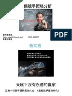 105.08.19-企研所-動態競爭-詹翔霖教授