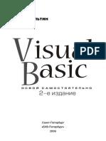 Никита Культин - Visual Basic. Освой самостоятельно (2009).pdf