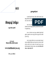 Waththupama Suthraya and Aggee Suthraya