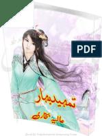 Tamheed e Bahar