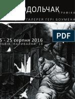 Ihor Podolchak. Prints. Solo Show. Lviv