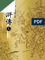8r36水滸傳(上)ok