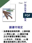 ch 14 總合供需與政府政策(精簡版) (1)