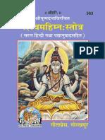 Shivmahiman Stotra Gita Press