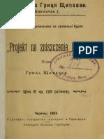 Проект На Знищення Русі