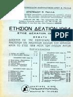Ετήσιο Δελτίο Του Πάλλα 1964