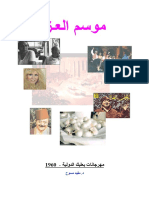 Mawsim Al Izz