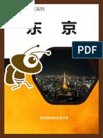 蚂蜂窝东京.pdf