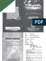 Samasya Samadhan.pdf(Hindi)