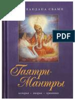 Шачинандана Свами. Гаятри Мантры