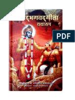 Bhagavad Gita in Hindi PDF