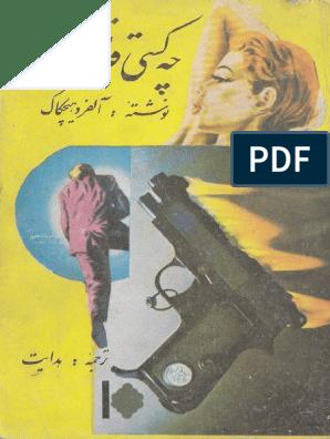 Alfred Hitchcock - Che Kasi Ghatel Bud