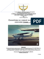 Cessna-172.pdf