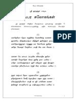 சிவபர சுேலாகங்கள்.pdf