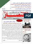 جريدة الانتصارالعدد 255 يوليو 2016