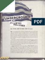 Underground και συλλογικη πολιτικη-Μια γευση απο punk στην Ελλαδα